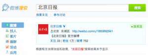 """According to the relevant regulations and policies, search results for 'Beijing Daily' cannot be shown."""