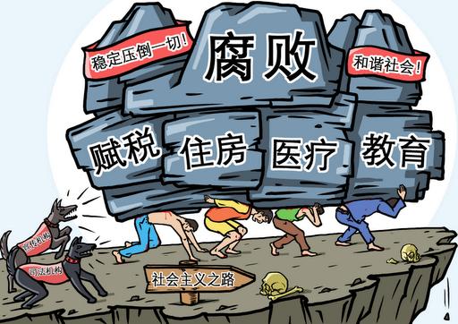 "Netizen Voices: Furor Over ""Moderate Corruption"""