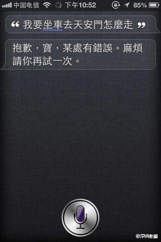 Siri Learns Chinese