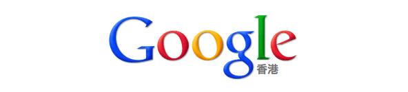 Sensitive Words: The Google Files