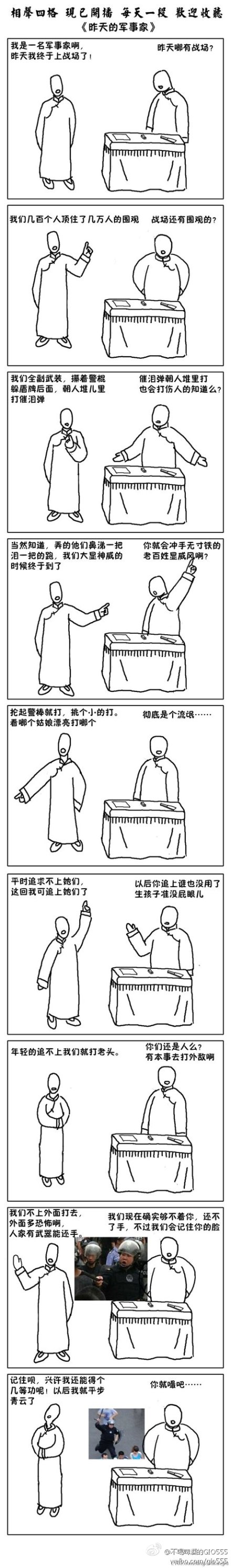 Cross-Talk Comics: The Battle of Shifang