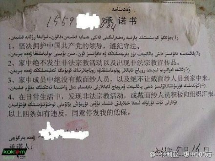 """Commitment Contract"" for Xinjiang Muslims"
