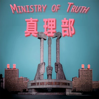 Word of the Week: Ministry of Truth