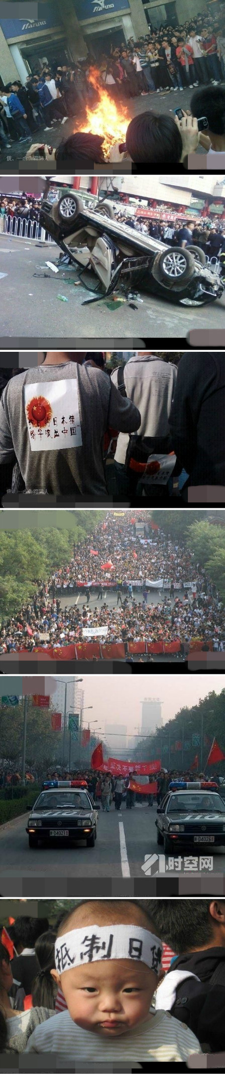Weibo: Anti-Japan Protests