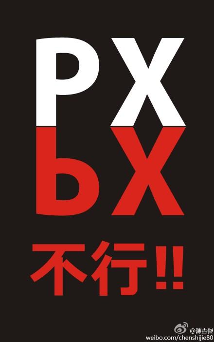 Sensitive Words: Ningbo Protests and Wen Jiabao