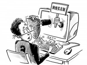 "Unmasking an ""Internet criminal"" with the real-name registration system. (Guangming Daily)"