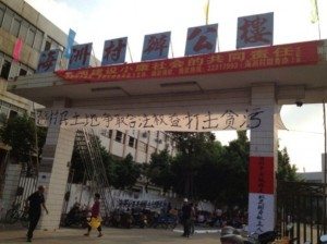 Protest banners in Haizhou, Guangdong.