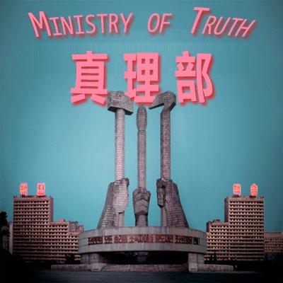 Ministry of Truth: Henan School Attack