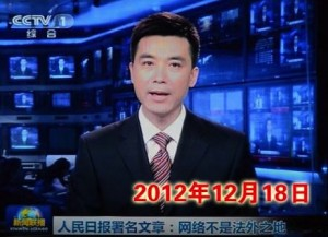 "CCTV reported on the People's Daily article ""The Internet is Not Outside the Law."""