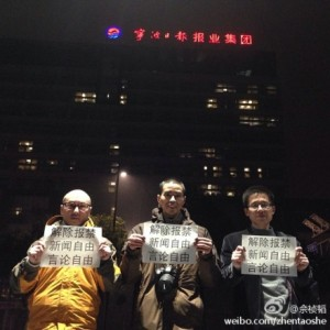 "Supporters in front of the Ningbo Daily: ""End Press Censorship, Freedom of the Press, Freedom of Speech."""