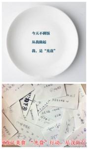 Clean Plate 1