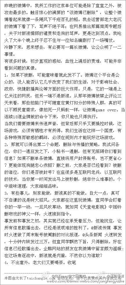 Weibo Censorship and Southern Weekly