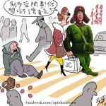 阿平漫画:雷鋒2013