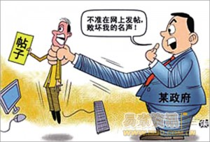 """""""You're not allowed to post things on the Internet that tarnish my reputation!"""" (isso.com.cn)"""