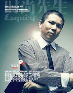 Xu Zhiyong appeared in the Chinese edition of Esquire in August 2009, while he was being detained for alleged tax evasion.