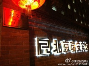 Outside the Rui'an Hotel. (Pu Zhiqiang/Weibo)