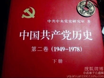 History of the Chinese Communist Party, Volume Two (1949-1978), by the Central Party History Research Office.