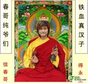 Believe in Brother Chun and receive eternal life.
