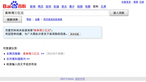Baidu Search Results