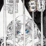 狱猫: Prison Cat