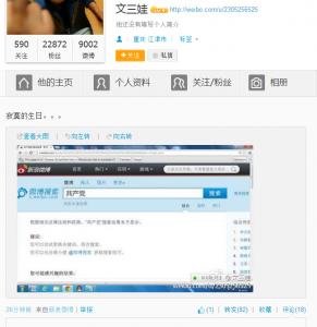 """A lonely birthday,"" remarks @文三娃, posting a screenshot of a search for ""Communist Party"" on Weibo, which result only in the notice, ""According to relevant laws and regulations, search results for 'Communist Party' cannot be displayed."" (Weibo)"