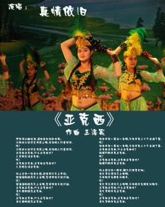 "Poster for a Uyghur performance entitled ""Yaxshi."""