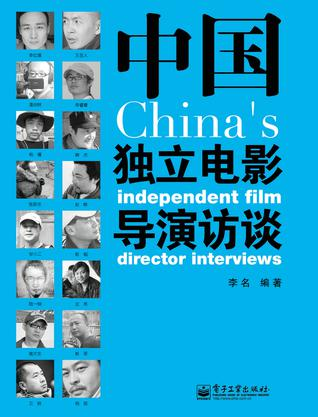 China Moves to Chill Interest in Independent Films