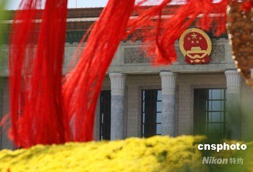 Key Economic Reform Meeting Set for November