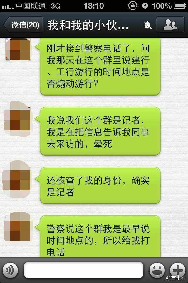 Spy on wechat