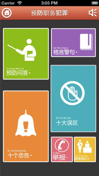 Corruption in Chongqing: There's an App for That