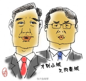 Bo Xilai and Wang Lijun (Dasu Lao Zhang)