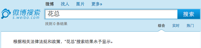 """""""According to the relevant laws and regulations, results for 'Huazong' cannot be displayed. (Weibo screenshot)"""