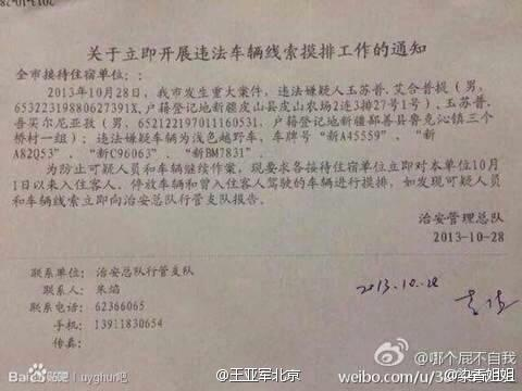 Alleged Leaked Document on Tiananmen Car Crash