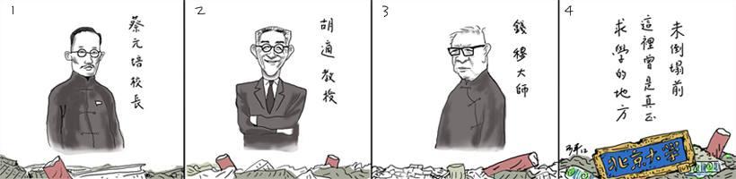 Drawing the News: Rebel Pepper, Xia Yeliang