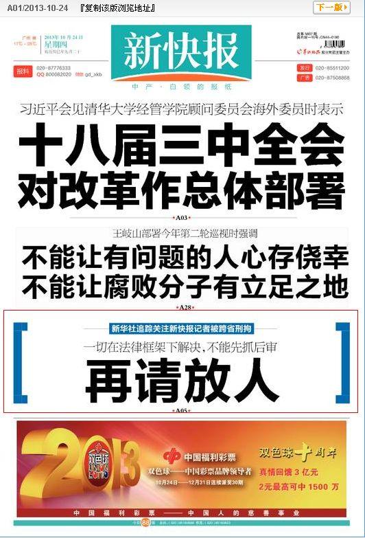 Minitrue: Do Not Report on Chen Yongzhou's Arrest