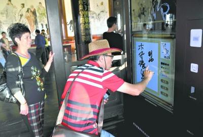 Touch Screens Distract Graffiti-Prone Tourists
