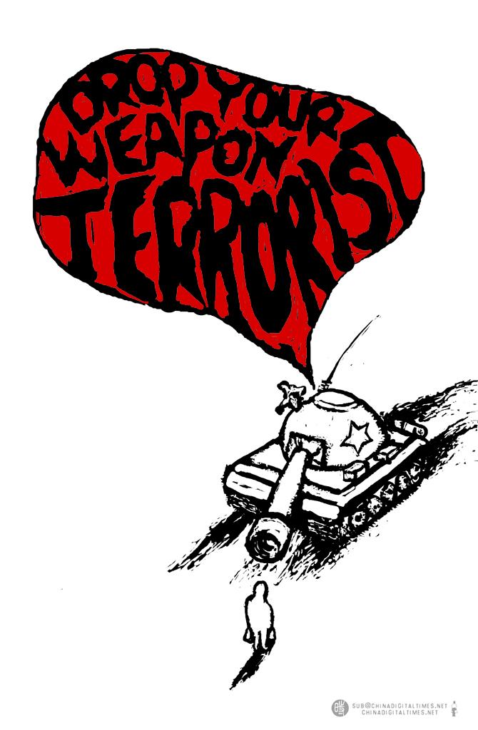 Badiucao (巴丢草):Who Are the Terrorists?