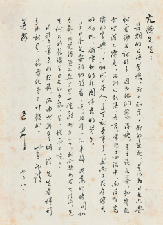 Lu Xun Letter Sells for More Than $1 Million