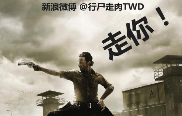 Zombie Show Plays Into China's Apocalypse Fears