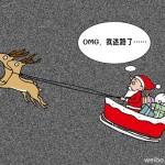 牧村:迷路的圣诞老人