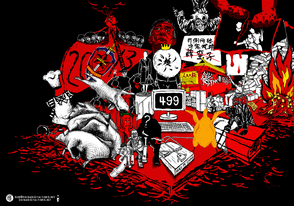 Badiucao (巴丢草):The Raft of the Medusa 2013