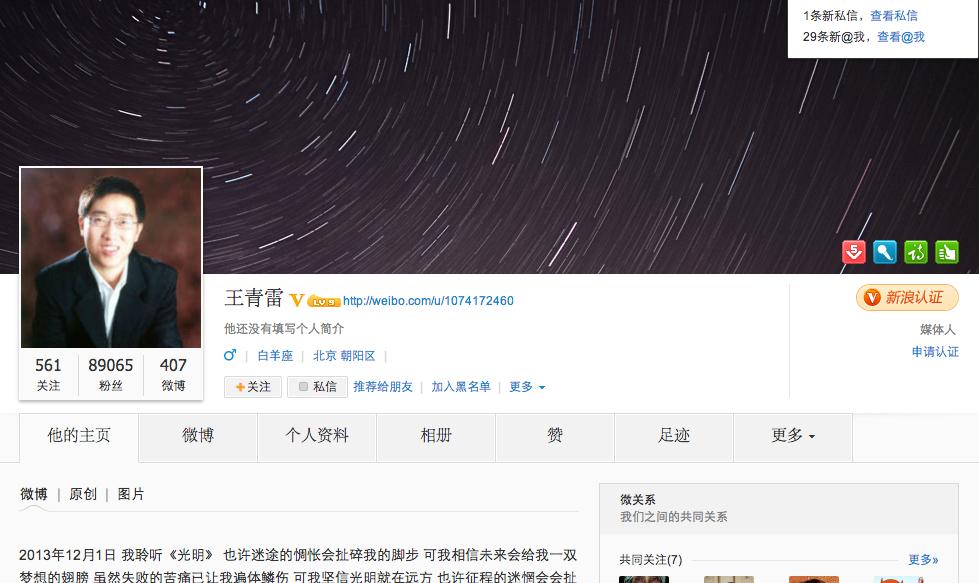 CCTV Producer Slams Censorship, Minitrue Reacts
