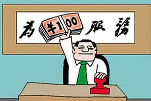 Slogan of the Week: Serve the Renminbi