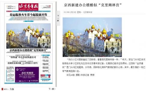 Beijing Officials Build Mini-Kremlin (Updated)