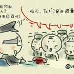 小乖:排队道歉