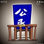 成涛漫画:被告