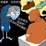 鳩鵪漫畫:事后罗生门