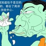 鳩鵪漫畫:空心包子