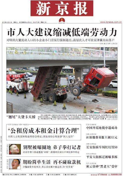 City Propaganda Bureau Buys Stake in Beijing News