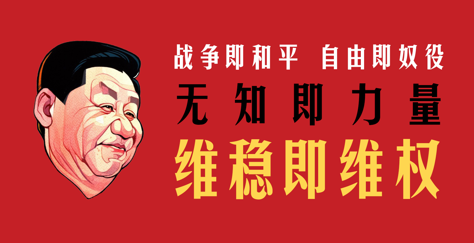 Xi: Stability Maintenance Is Rights Defense